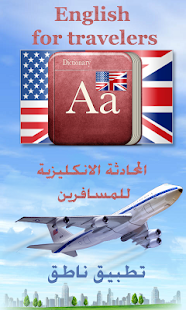 Learn English Travel :AR