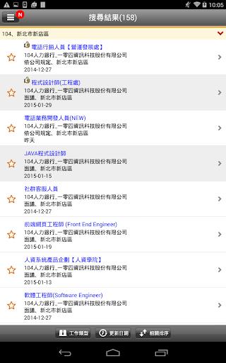 104 Job Search 1.10.3 screenshots 9