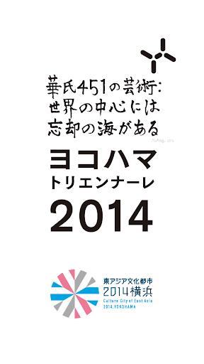 ヨコハマトリエンナーレ2014 公式スタンプラリーアプリ