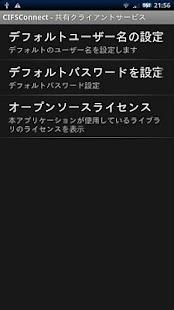 CIFSConnect - 共有クライアントサービス- screenshot thumbnail