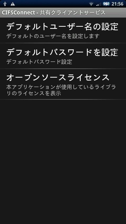 CIFSConnect - 共有クライアントサービス- screenshot