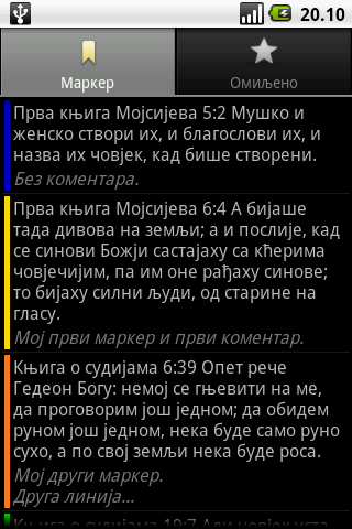Biblija (D.K.) ili Sveto Pismo- screenshot