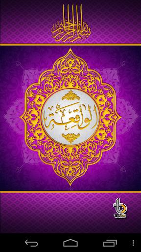 Surah Waqiah Nice Recitation