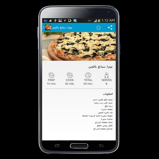 【免費生活App】أشهى وصفات البيتزا-APP點子