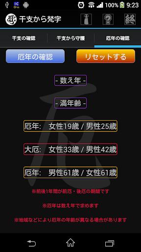 無料生活Appの干支から梵字|記事Game