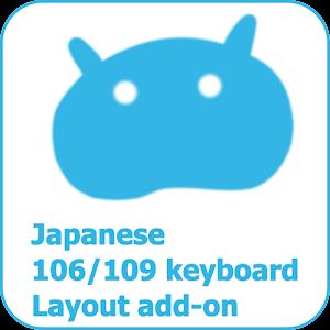 日本語106/109キーボードレイアウト