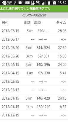 よこはま月例マラソン記録取得アプリ(非公式)のおすすめ画像3