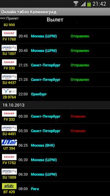 Онлайн табло Калининград - screenshot