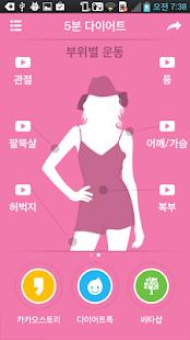 5분다이어트 - 부위별 살빼기- screenshot thumbnail