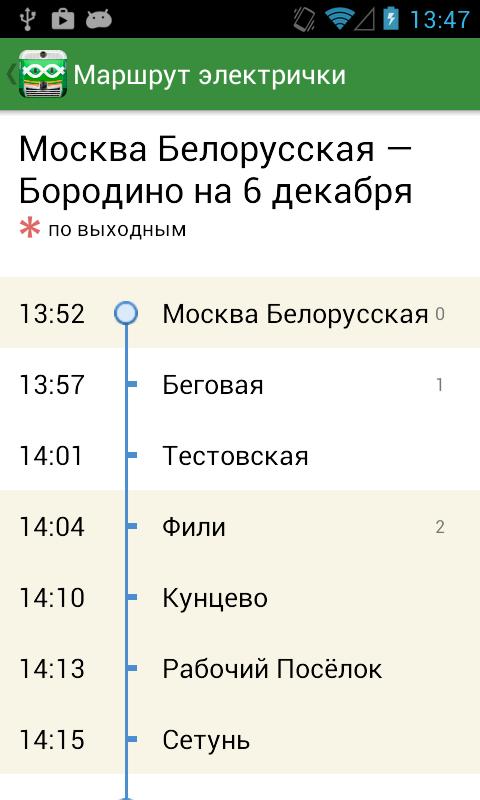 Расписание электричек Рижского