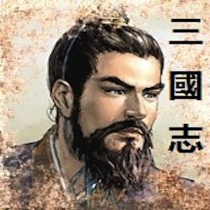 三國志(完整版) 書籍 App LOGO-硬是要APP