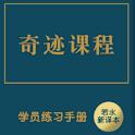 奇迹课程学员练习手册APP简体版 icon