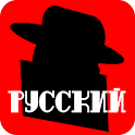 Secret Agent: Russian