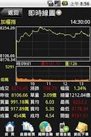 Screenshot of 第一金證券-移動贏家
