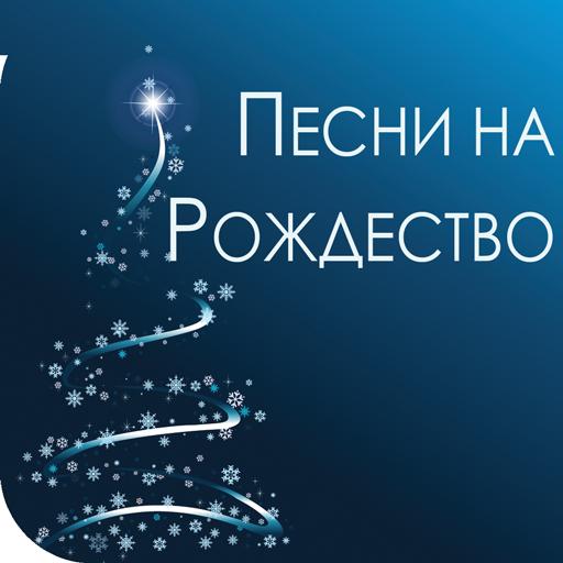 Russian Christmas Songs