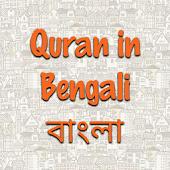 Quran in Bengali বাংলা mp3