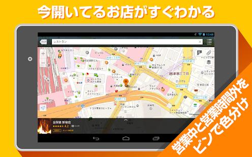 Yahoo!地図 無料マップ、徒歩・電車乗換、車の行き方ナビ- screenshot thumbnail