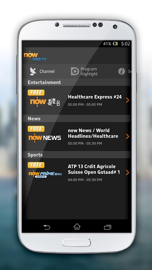 now Free TV - screenshot