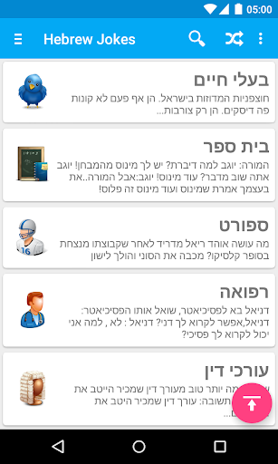 Hebrew Jokes