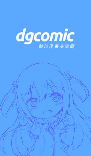 dgcomic 數位漫畫交流網