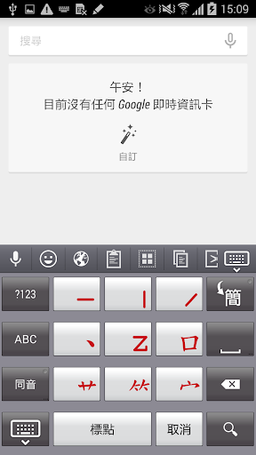 九方 Android 版v2 Q9 Q9v2