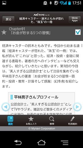 【免費書籍App】【完全版】経済キャスター・鈴木ともみが惚れた、
