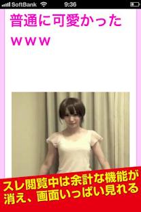 玩免費娛樂APP|下載2ちゃんねるまとめ☆Pro app不用錢|硬是要APP