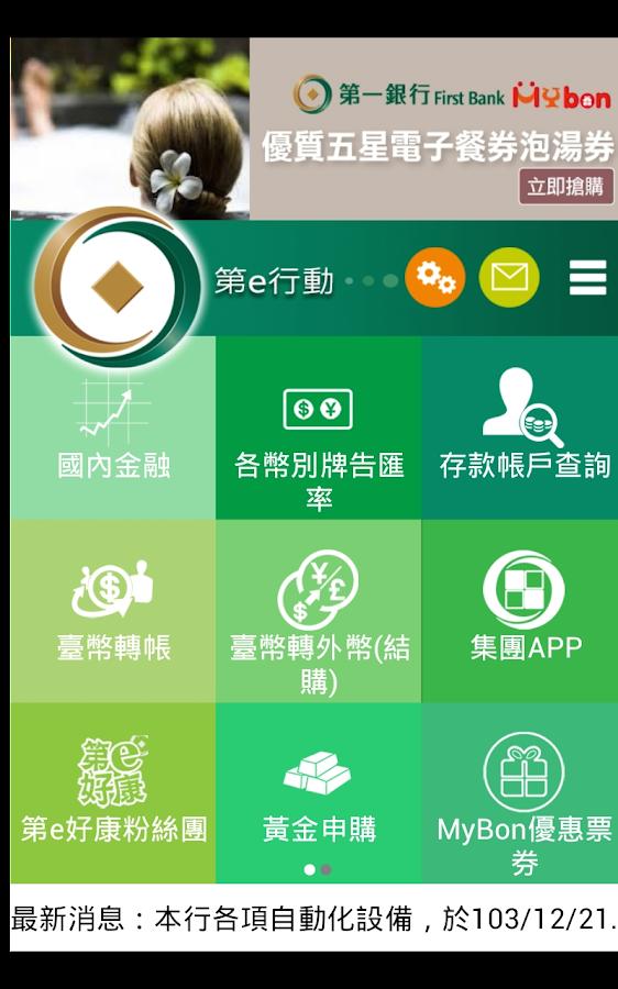 第一銀行 第e行動 - screenshot