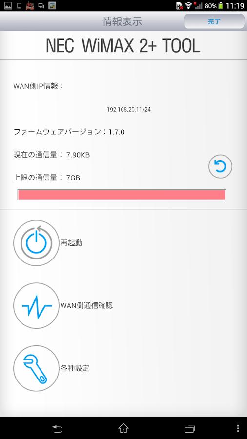 lgl23 ファームウェア 4.4