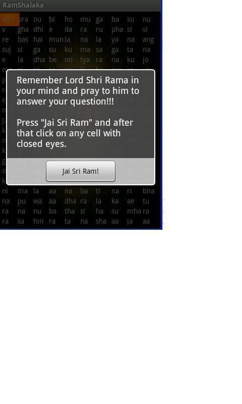 Ram Shalaka- screenshot