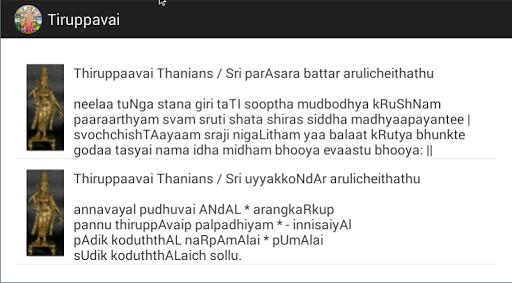 Thiruppavai English