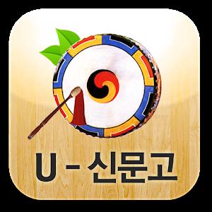 서울시의회 U신문고 아이콘