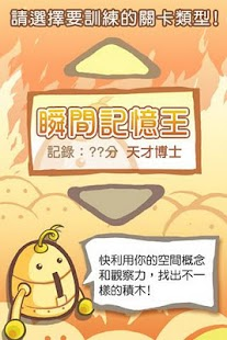 燃燒吧!右腦的運動會!(小龍年賀歲版) 休閒 App-愛順發玩APP