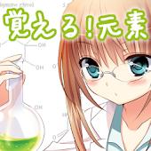 覚える! 元素 〜化学シリーズ 元素記号を暗記できる〜