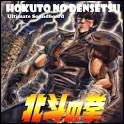Hokuto no Densetsu icon