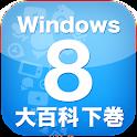 【完全版】すべてが分かるWindows8大百科 下巻 icon