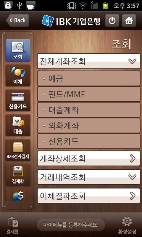 IBK ONE뱅킹 기업 - 스마트뱅킹- screenshot