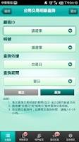 Screenshot of 玉山行動CEO