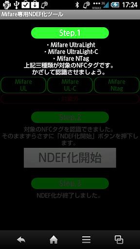 NFC Mifareタグ専用NDEF化ツール