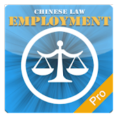 (Chinese Laws) Employment Law