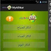 Athkar
