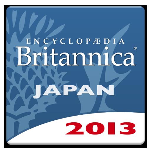 【販売終了】ブリタニカ国際大百科事典 小項目版 2013 LOGO-APP點子