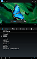 Screenshot of ワイヤレスTV(StationTV)