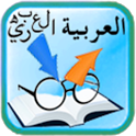 Arabic Reader icon