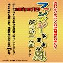 COMIC ファンタジー気ままな風2011年2月号 logo