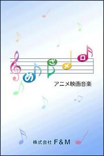 めざメロ アニメ映画音楽
