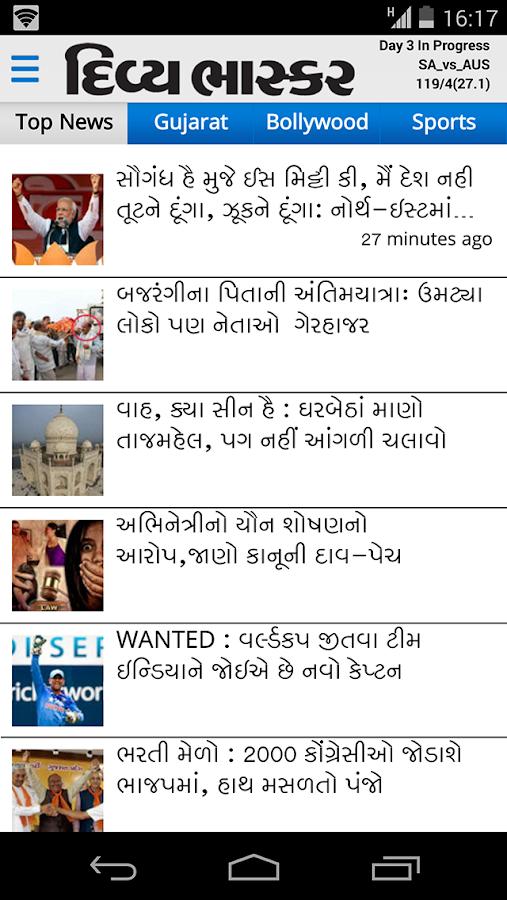 Divya bhaskar news paper in gujarati today mehsana
