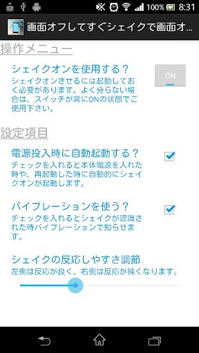 玩個人化App|画面オフしてすぐにシェイクで画面オン免費|APP試玩