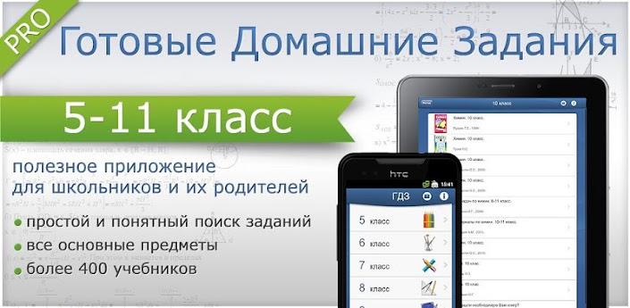 Скачать Готовые Домашние Задания (Решебник) на Android