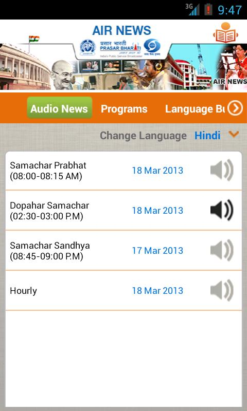 All India Radio News - screenshot